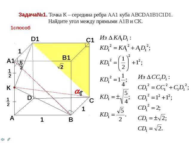 D А В С А1 D1 С1 В1 1 1 1 1способ Задача№1. Точка К – середина ребра АА1 куб...