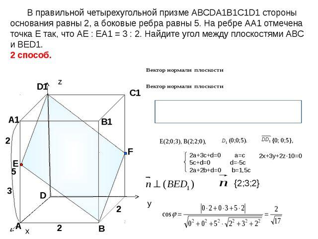 В правильной четырехугольной призме АВСDA1B1C1D1 стороны основания равны 2,...