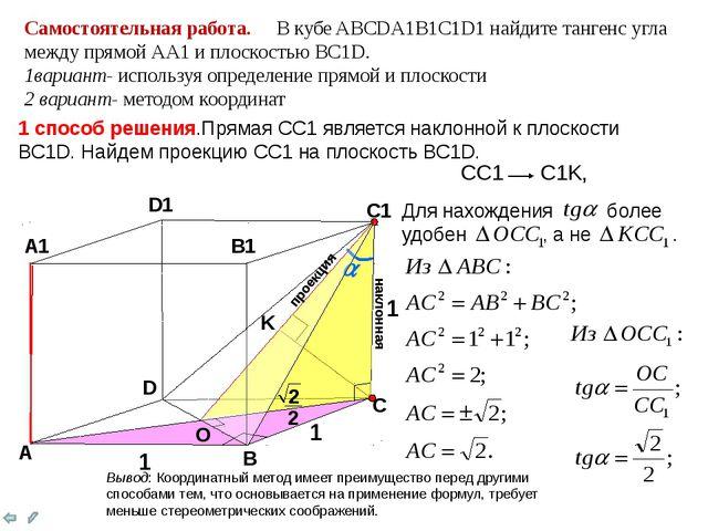 1 способ решения.Прямая СС1 является наклонной к плоскости ВС1D. Найдем прое...