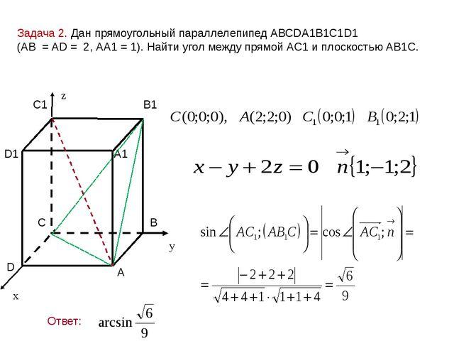 Задача 2. Дан прямоугольный параллелепипед АВСDA1B1C1D1 (АВ = AD = 2, АА1 = 1...