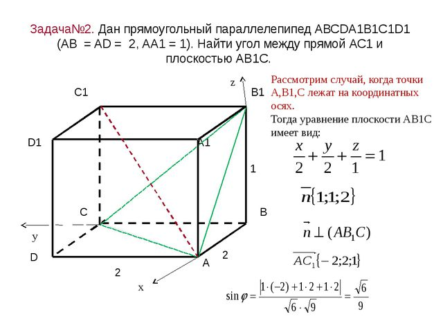 Задача№2. Дан прямоугольный параллелепипед АВСDA1B1C1D1 (АВ = AD = 2, АА1 =...
