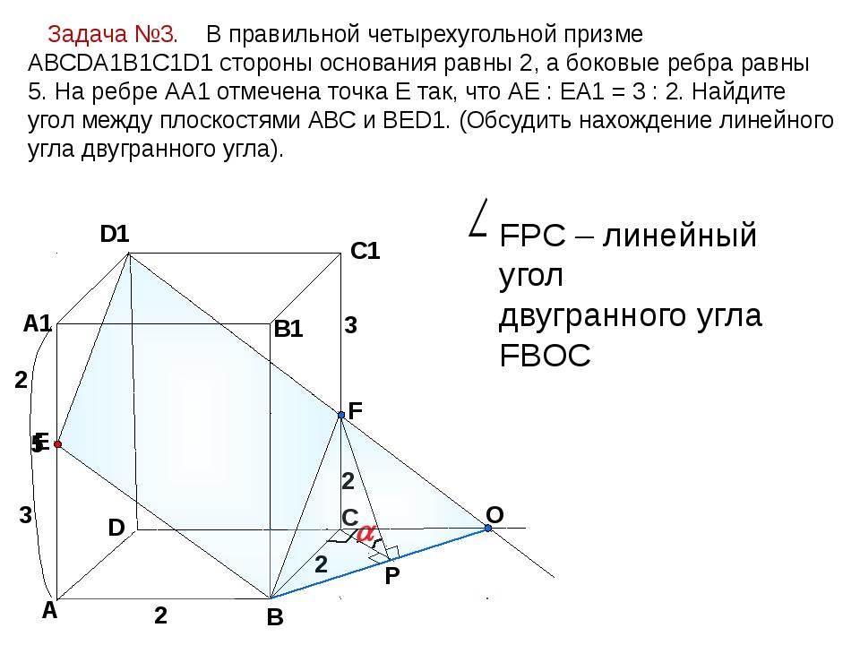 Задача №3. В правильной четырехугольной призме АВСDA1B1C1D1 стороны основани...