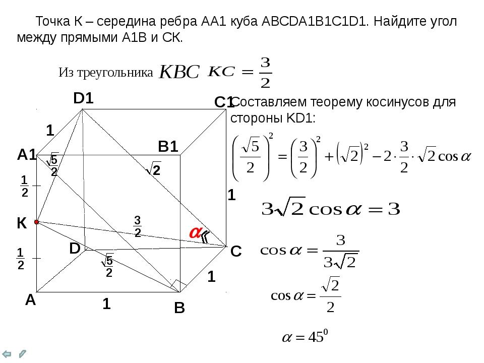Точка К – середина ребра АА1 куба АВСDA1B1C1D1. Найдите угол между прямыми А...