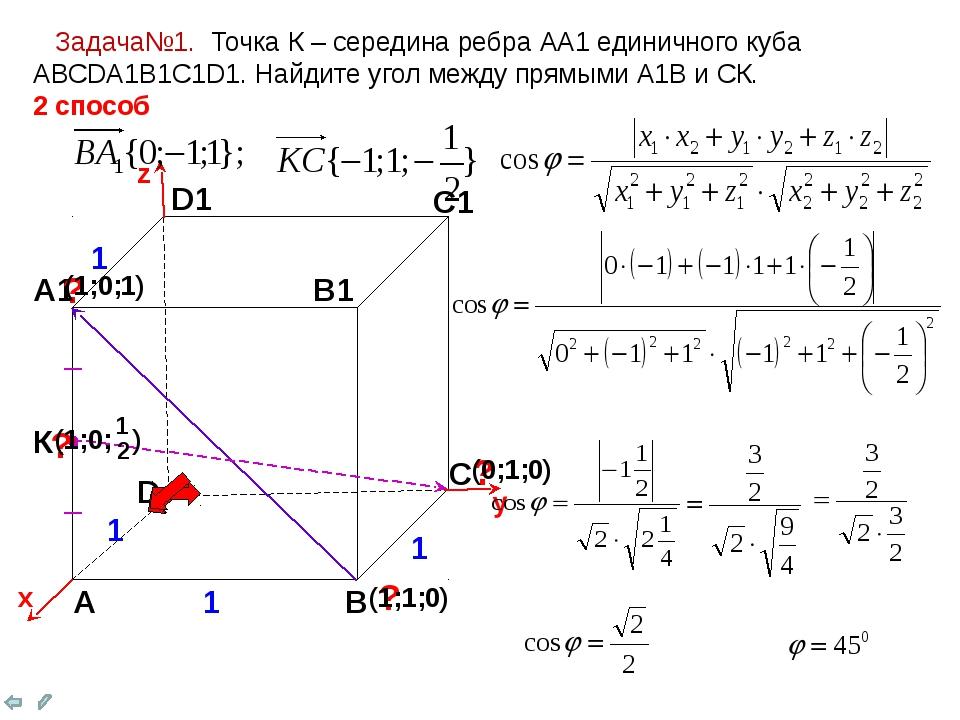 Задача№1. Точка К – середина ребра АА1 единичного куба АВСDA1B1C1D1. Найдите...