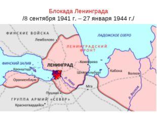 Блокада Ленинграда /8 сентября 1941 г. – 27 января 1944 г./ Карта
