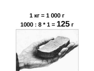 1 кг = 1 000 г 1000 : 8 * 1 = 125 г