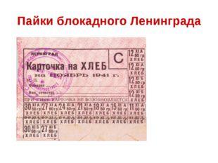 Пайки блокадного Ленинграда