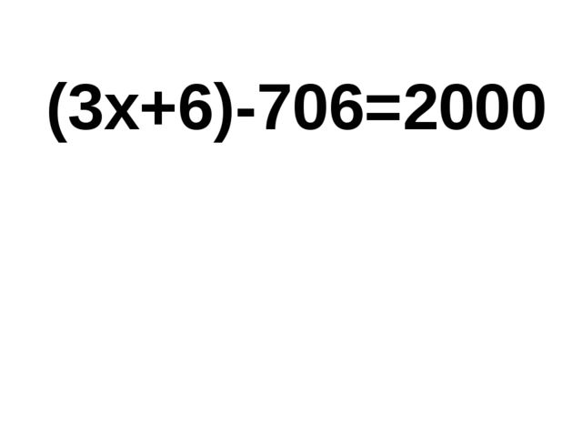 (3х+6)-706=2000