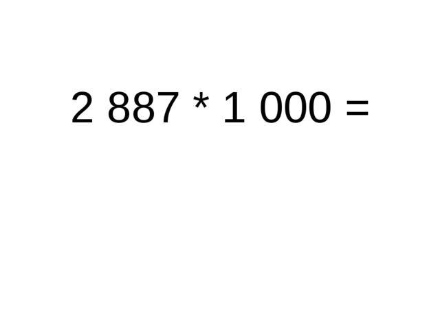 2 887 * 1 000 =