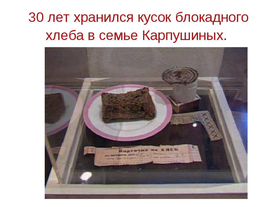 30 лет хранился кусок блокадного хлеба в семье Карпушиных.