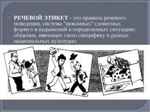 """РЕЧЕВОЙ ЭТИКЕТ- это правила речевого поведения, система """"вежливых"""" словесных"""