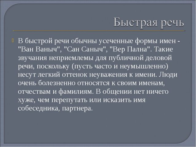 """В быстрой речи обычны усеченные формы имен - """"Ван Ваныч"""", """"Сан Саныч"""", """"Вер П..."""