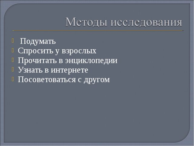 Подумать Спросить у взрослых Прочитать в энциклопедии Узнать в интернете Пос...