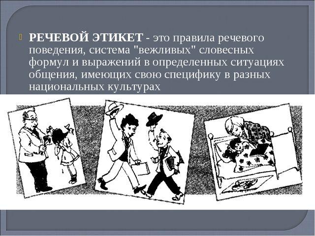 """РЕЧЕВОЙ ЭТИКЕТ- это правила речевого поведения, система """"вежливых"""" словесных..."""