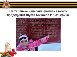 На табличке написана фамилия моего прадедушки Шуста Михаила Игнатьевича