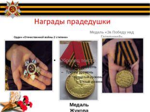 Орден «Отечественной войны 2 степени» Медаль «За Победу над Германией» Медал