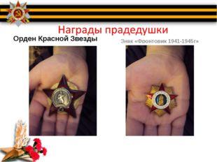 Орден Красной Звезды Знак «Фронтовик 1941-1945г»
