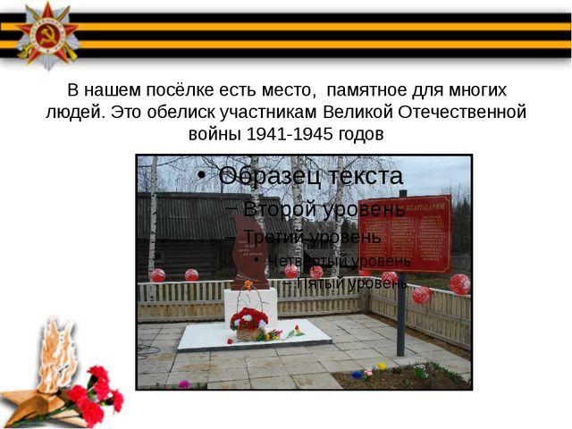 В нашем посёлке есть место, памятное для многих людей. Это обелиск участникам...