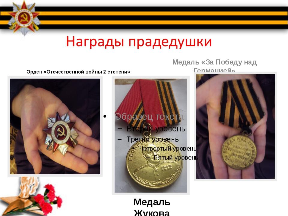 Орден «Отечественной войны 2 степени» Медаль «За Победу над Германией» Медал...