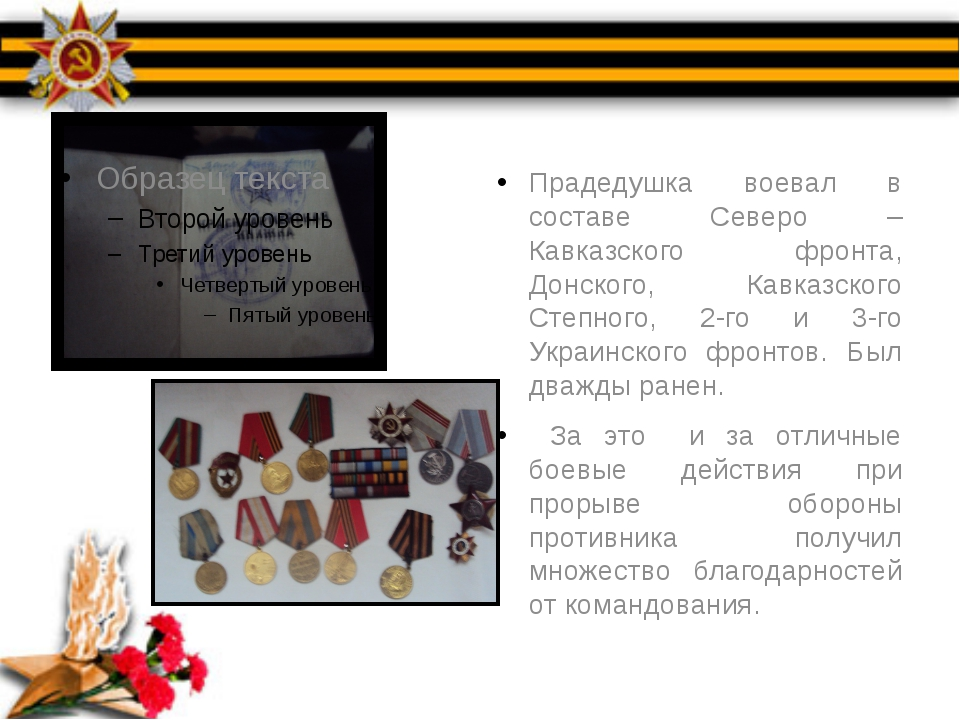 Прадедушка воевал в составе Северо – Кавказского фронта, Донского, Кавказско...