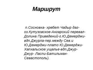 Маршрут п.Сосновка- хребет Чадыр даг-оз.Кутузовское-Ангарский перевал-Долина