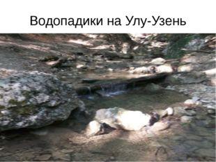 Водопадики на Улу-Узень