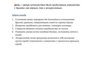 Цель— Целью путешествия было продолжение знакомства с Крымом, как горным, так