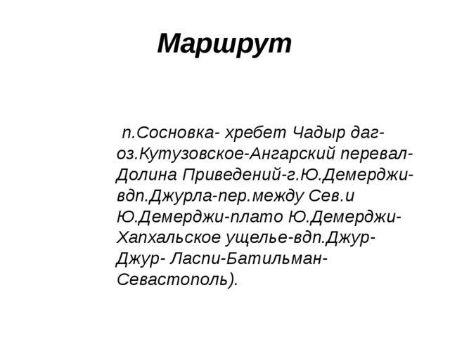 Маршрут п.Сосновка- хребет Чадыр даг-оз.Кутузовское-Ангарский перевал-Долина...