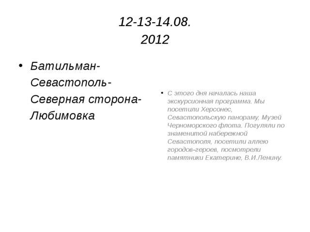 12-13-14.08. 2012 Батильман-Севастополь-Северная сторона-Любимовка С этого дн...