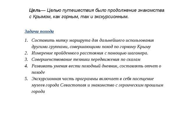 Цель— Целью путешествия было продолжение знакомства с Крымом, как горным, так...