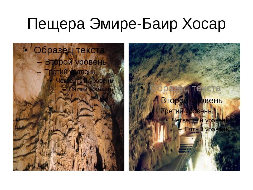 Пещера Эмире-Баир Хосар