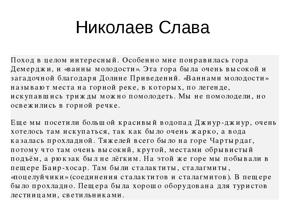 Николаев Слава