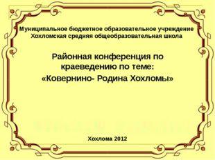 Муниципальное бюджетное образовательное учреждение Хохломская средняя общеобр