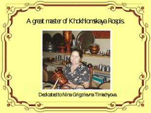 A great master of Khokhlomskaya Rospis. Dedicated to Nina Grigorievna Timach