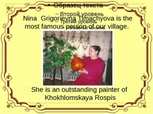 She is an outstanding painter of Khokhlomskaya Rospis Nina Grigorievna Timach