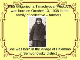 Nina Grigorievna Timachyova (Peskova) was born on October 13, 1938 in the fa