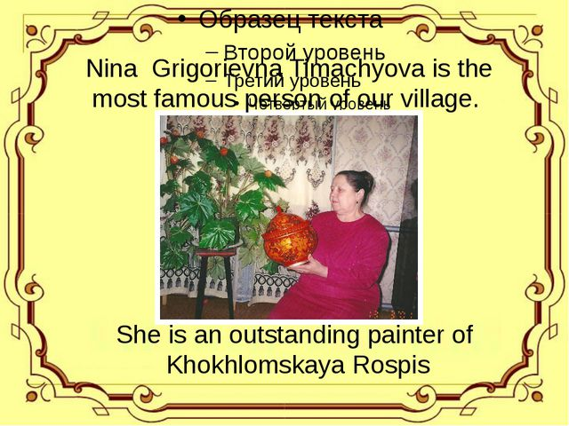 She is an outstanding painter of Khokhlomskaya Rospis Nina Grigorievna Timach...