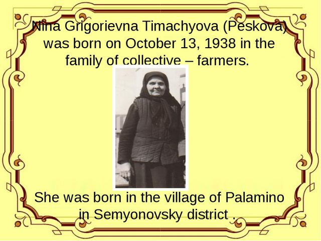 Nina Grigorievna Timachyova (Peskova) was born on October 13, 1938 in the fa...