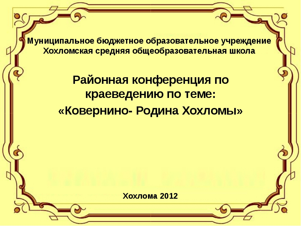 Муниципальное бюджетное образовательное учреждение Хохломская средняя общеобр...