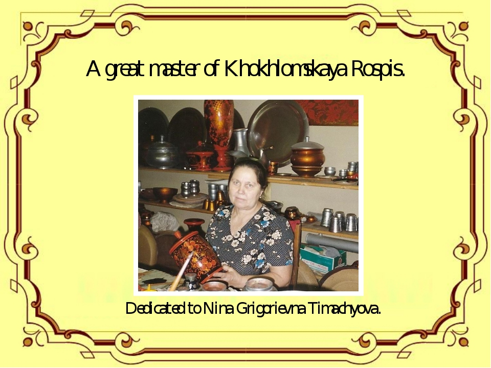 A great master of Khokhlomskaya Rospis. Dedicated to Nina Grigorievna Timach...