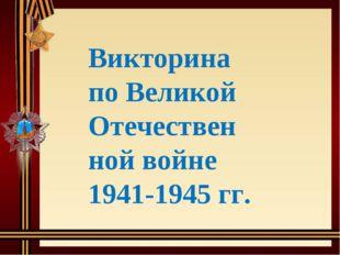 Викторина по Великой Отечественной войне 1941-1945 гг.