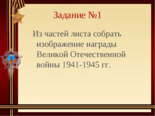 Задание №1 Из частей листа собрать изображение награды Великой Отечественной