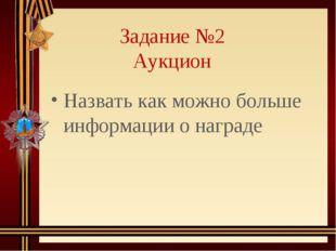 Задание №2 Аукцион Назвать как можно больше информации о награде