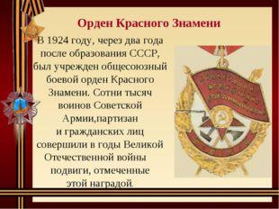 В 1924году, через два года после образования СССР, был учрежден общесоюзный