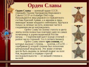 Орден Славы Орден Славы— военный орден СССР, учреждён Указом Президиума Верх