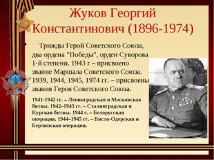 Жуков Георгий Константинович (1896-1974)  Трижды Герой Советского Союза, дв