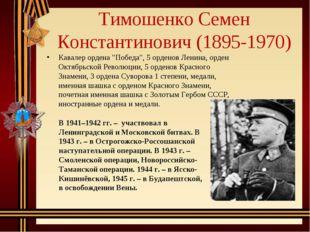 """Тимошенко Семен Константинович (1895-1970) Кавалер ордена """"Победа"""", 5 орденов"""