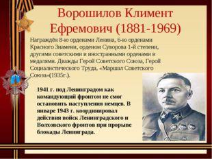 Ворошилов Климент Ефремович (1881-1969) Награждён 8-ю орденами Ленина, 6-ю ор