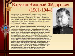 Ватутин Николай Фёдорович (1901-1944) Награжден орденом Ленина, орденами Кра