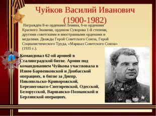 Чуйков Василий Иванович (1900-1982) Награждён 8-ю орденами Ленина, 6-ю орден